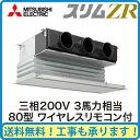 PDZ-ZRMP80GM 三菱電機 業務用エアコン 天井ビルトイン形 スリムZR W シングル80形 (3馬力 三相200V ワイヤレス)