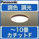 LGBZ2539K パナソニック Panasonic 照明器具 LEDシーリングライト 調光・調色タイプ 【~10畳】