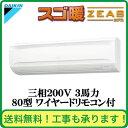 SDRA80A ダイキン 業務用エアコン スゴ暖ZEAS 壁掛形 シングル80形 (3馬力 三相200V ワイヤード)