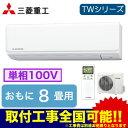 ★SRK25TW(W) (おもに8畳用・単相100V・室内電...