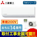 ★SRK40TW2(W) (おもに14畳用・単相200V・室...