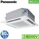 PA-P80U6H パナソニック Panasonic オフィス・店舗用エアコン Hシリーズ 4方向天井カ