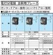 Panasonic 電設資材アロー盤電灯分電盤 主幹用ブレーカBBW31005K