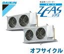 季節性家電(冷暖氣) - LSVMP8BAD ダイキン 低温用エアコン 低温用インバーター冷蔵ZEAS 天井吊形 8HPタイプ(ツイン) (三相200V ワイヤード オフサイクル)