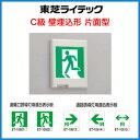 FBK-10671LN-LS17 ��ǥ饤�ƥå� ���߾��� LEDͶƳ��Ĺ���ַ� ������� C�������� ��������������
