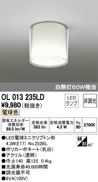 OL013235LD オーデリック 照明器具 L...の商品画像
