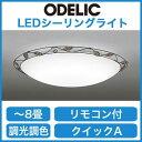 ★OL251456 オーデリック 照明器具 LEDシーリングライト 調光 調色タイプ リモコン付 【〜8畳】