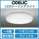 オーデリック 照明器具LED和風シーリングライト調光・調色タイプ リモコン付OL251492【〜8畳】