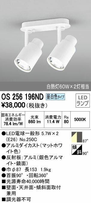 オーデリック 照明器具White Gear LEDブラケットライト昼白色 白熱灯60W×2灯相当OS256196ND