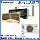 Panasonic 住宅用ハウジングエアコン壁ビルトインエアコンXCS-B251CK2/S (おもに8畳用)