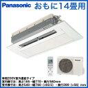 XCS-B401CC2/S パナソニック Panasonic 住宅用ハウジングエアコン 天井ビルトインエアコン<1方向タイプ> (おもに14畳用)
