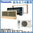 Panasonic 住宅用ハウジングエアコン壁ビルトインエアコンXCS-B401CK2/S (おもに14畳用)