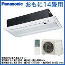 XCS-B402CW2/S パナソニック Panasonic 住宅用ハウジングエアコン 天井ビルトインエアコン<2方向タイプ> (おもに14畳用)