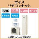 【ボイスリモコン付】Panasonic コンパクトエコキュート 195L耐塩害仕様フルオートタイプ VFシリーズHE-V20FQFS + HE-CQVFW