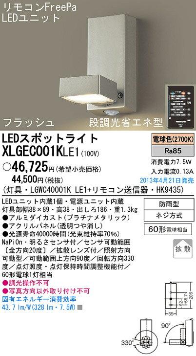 XLGEC001KLE1 パナソニック Panasonic 照明器具 EVERLEDS リモコンFreePa フラッシュ LEDポーチライト 段調光省エネ型 拡散タイプ