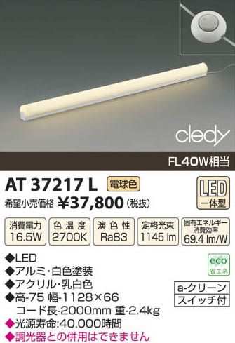 コイズミ照明 照明器具cledy U and Dシリーズ LED間接照明スタンドFL40W相当 電球色AT37217L