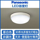 パナソニック Panasonic 照明器具EVERLEDS LED浴室灯 昼白色 非調光LGW51630LE1