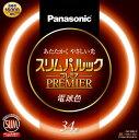 FHC34EL2-pana パナソニック Panasonic ランプ 円形蛍光灯 スリムパルックプレミア 丸形 34形 FHC34EL/L