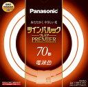 FHD70ELL-pana パナソニック Panasonic ランプ ツインパルックプレミア蛍光灯 丸形 70形 FHD70EL/L