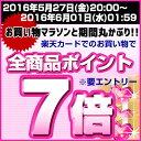 【5/27 20:00〜6/1 1:59 楽天カードでのお買い物で全商品ポイント7倍】