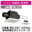 東芝 換気扇低騒音ダクト用換気扇照明器具取付形 トイレ・洗面所・浴室用DVL-14KX4