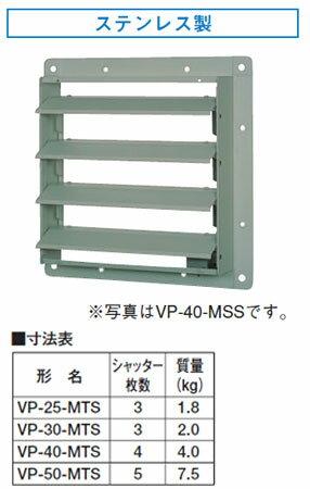 東芝 換気扇システム部材有圧換気扇ステンレス形用電気式シャッターVP-30-MTS:タカラShop 照明器具 店 ダイキン【送料無料! ダウンライト】