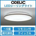 ★オーデリック 照明器具LEDシーリングライト調光・調色タイプ リモコン付OL251216【〜6畳】