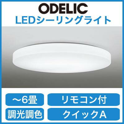 オーデリック 照明器具LEDシーリングライト調光・調色タイプ リモコン付OL251219【〜6畳】