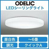 【当店おすすめ品】オーデリック 照明器具LEDシーリングライト昼白色 調光 引きひもスイッチ付OL251219N【〜6畳】