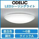 【当店おすすめ品 】オーデリック 照明器具LEDシーリングラ...