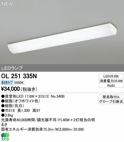 ★【当店おすすめ品】オーデリック 照明器具LEDキッチンライト 昼白色非調光 FL40W×2灯相当OL251335N