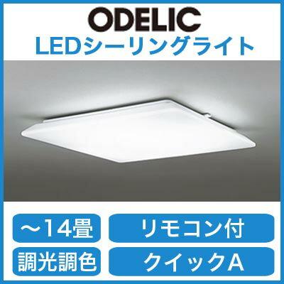 オーデリック 照明器具LEDシーリングライトLED ECO BASIC 調光・調色タイプ リモコン付OL251349【〜14畳】