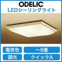 オーデリック 照明器具LED和風シーリングライト調光タイプ 電球色 引きひもスイッチ付OL251632L【〜8畳】