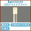 コイズミ照明 照明器具アウトドアライト LEDガーデンライト白熱球60W相当 電球色 非調光AU37...