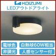 コイズミ照明 照明器具軒下用LEDシーリングライト 人感センサ付マルチタイプ白熱球60W相当 電球色 非調光AU38465L
