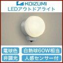 コイズミ照明 照明器具アウトドアライト LED勝手口灯人感センサー付マルチフラッシュタイプ 白熱球60W相当 電球色 非調光AU38540L