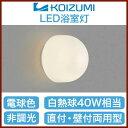 コイズミ照明 照明器具LED営業用浴室灯 白熱球40W相当 電球色AW37050L