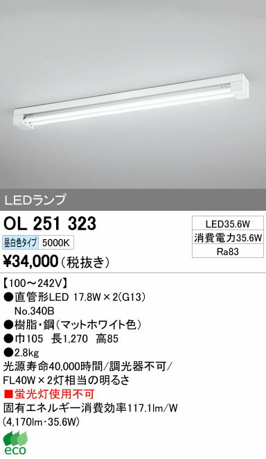 オーデリック 照明器具LEDキッチンライト 昼白色非調光 FL40W×2灯相当OL251323