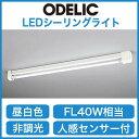 オーデリック 照明器具お・ま・かセンサ多目的LEDシーリングライト人感センサ 昼白色 FL40W相当OL251566