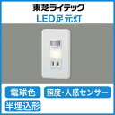 東芝ライテック 照明器具LED足元灯 照度・人感センサー付・コンセント付LEDB80008L-LS