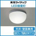 東芝ライテック 照明器具LED浴室灯 公衆浴場対応 小型シーリングライト蛍光ランプ20Wクラス 防湿・防雨LEDG85902(H)N