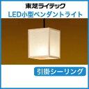 東芝ライテック 照明器具和風照明 LED小型ペンダントライト フランジタイプ 調光対応LEDP88018