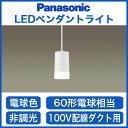 パナソニック Panasonic 照明器具LEDコンパクトペンダントライト 電球色配線ダクト取付専用LSEB3207LE1【LED照明】