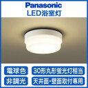 ☆【当店おすすめ品 在庫あり!即日発送できます。】Panasonic 照明器具LED浴室灯 電球色LSEW2003LE1