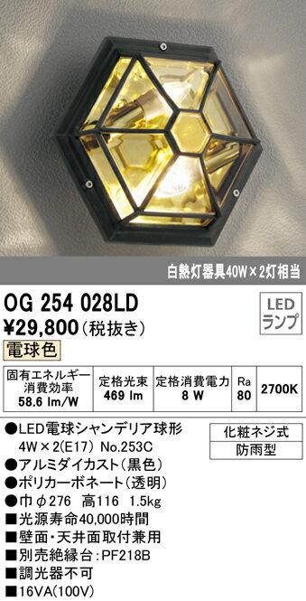 オーデリック 照明器具エクステリア LEDポーチライト電球色 白熱灯40W×2灯相当OG2…...:tss:10993008