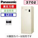 【専用リモコン付】Panasonic 電気温水器 370L給湯専用タイプ 高圧力型DH-37G5ZU