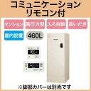 【コミュニケーションリモコン付】Panasonic 電気温水器 460L追いだき機能付フルオートタイプDH-46G5QUM