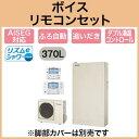 【ボイスリモコン付】Panasonic エコキュート 370LECONAVI 薄型フルオートタイプ WGシリーズHE-W37GQS + HE-WQVGW