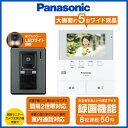 パナソニック Panasonic テレビドアホンテレビドアホン2-2タイプ 基本システムセット大画面約5型ワイド液晶 LEDライト、録画機能\付きVL-SV50XL