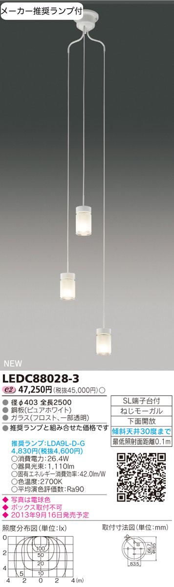 ◆東芝ライテック 照明器具LEDシャンデリア 吹き抜け用タイプ 3灯 調光対応LEDC88028-3 (推奨ランプセット)